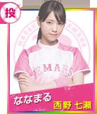 西野七瀬 nanamaru.png